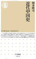 近代中国史