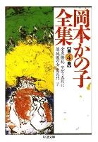 岡本かの子全集(4)