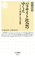 パラサイト社会のゆくえ ――データで読み解く日本の家族