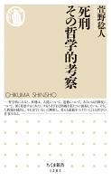 『死刑 その哲学的考察』の電子書籍
