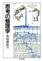 『思考の整理学』の電子書籍