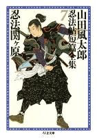 忍法関ヶ原 ――山田風太郎忍法帖短篇全集(7)