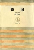 鎖国(上) ――日本の悲劇