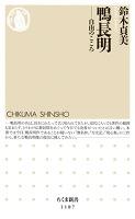 鴨長明 ──自由のこころ