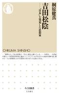 吉田松陰 ――「日本」を発見した思想家