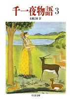 千一夜物語(3)