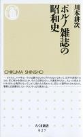 ポルノ雑誌の昭和史