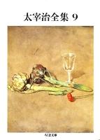 太宰治全集(9)