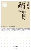 「反日」中国の文明史