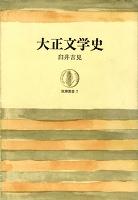 大正文学史