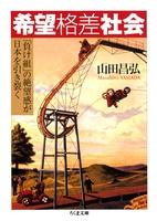 希望格差社会 ――「負け組」の絶望感が日本を引き裂く