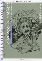 アルベルト・アインシュタイン ――相対性理論を生み出した科学者