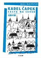 北欧の旅 ──カレル・チャペック旅行記コレクション
