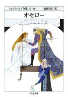 オセロー ――シェイクスピア全集(13)
