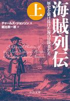 海賊列伝(上) - 歴史を駆け抜けた海の冒険者たち