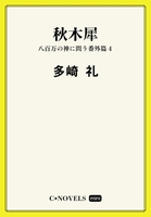 C★NOVELS Mini 秋木犀 八百万の神に問う番外編