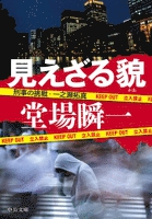 『見えざる貌 刑事の挑戦・一之瀬拓真』の電子書籍