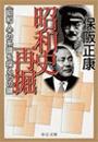 昭和史再掘 - 〈昭和人〉の系譜を探る15の鍵