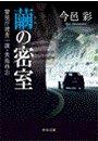 繭の密室 - 警視庁捜査一課・貴島柊志