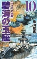 碧海の玉座10 - マリアナ決戦