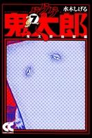 ゲゲゲの鬼太郎7 鬼太郎地獄編