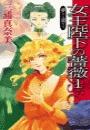 女王陛下の薔薇1 - 夢みる蕾たち