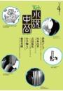 Web小説中公2013年4月号