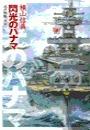 巡洋戦艦「浅間」 - 閃光のパナマ
