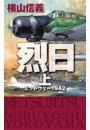 烈日 上 - ミッドウェー1942