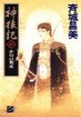 神狼記IV - 夢幻の覇道