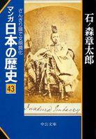 マンガ日本の歴史43(近代篇) - ざんぎり頭で文明開化