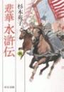悲華水滸伝 四