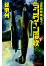 覇者の戦塵1944 - ラングーン侵攻 下