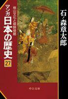 マンガ日本の歴史27(近世篇) - 桃山文化と朝鮮侵略