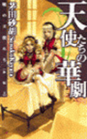 天使たちの華劇 - 暁の天使たち外伝2
