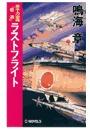 原子力空母「信濃」 - ラストフライト
