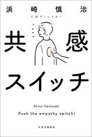 『共感スイッチ』の電子書籍