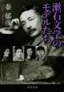 漱石文学のモデルたち