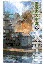 巡洋戦艦「浅間」 - 激浪の太平洋3