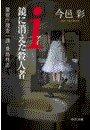 i(アイ) 鏡に消えた殺人者 - 警視庁捜査一課・貴島柊志
