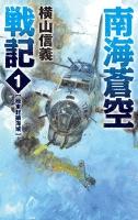 『南海蒼空戦記1 極東封鎖海域』の電子書籍