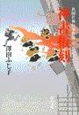 神書板刻 - 祇園社神灯事件簿五