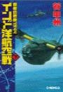 覇者の戦塵1944 - インド洋航空戦 下