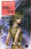 異郷の煌姫 - デルフィニア戦記5