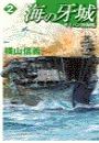 海の牙城2 - サイパン沖海戦