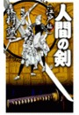 人間の剣 - 江戸編
