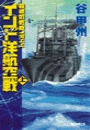 覇者の戦塵1944 - インド洋航空戦 上