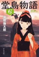 堂島物語6 - 出世篇