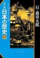 マンガ日本の歴史53(現代篇) - 日中戦争・太平洋戦争