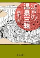 江戸の温泉三昧